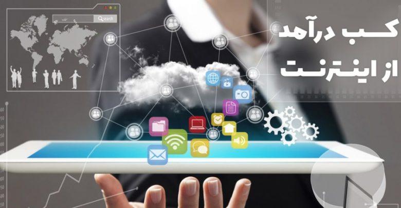 business header 1024x466 780x405 - کسب درآمد از اینترنت چیست؟