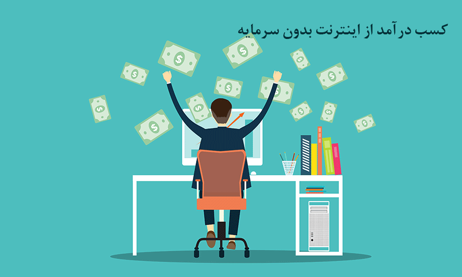 online income - کسب درآمد از اینترنت در خانه ۱۰۰% تضمینی (بدون سرمایه)