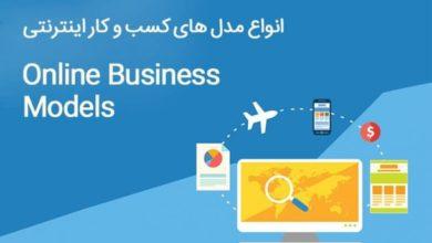 تصویر از با مدل های کسب و کار اینترنتی بیشتر آشنا شوید