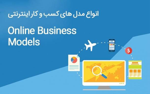 timthumb - با مدل های کسب و کار اینترنتی بیشتر آشنا شوید