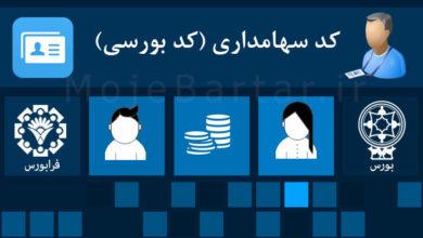 Photo of کد بورسی چیست؟ چگونه کد معاملاتی آنلاین را سریع و رایگان دریافت کنیم؟