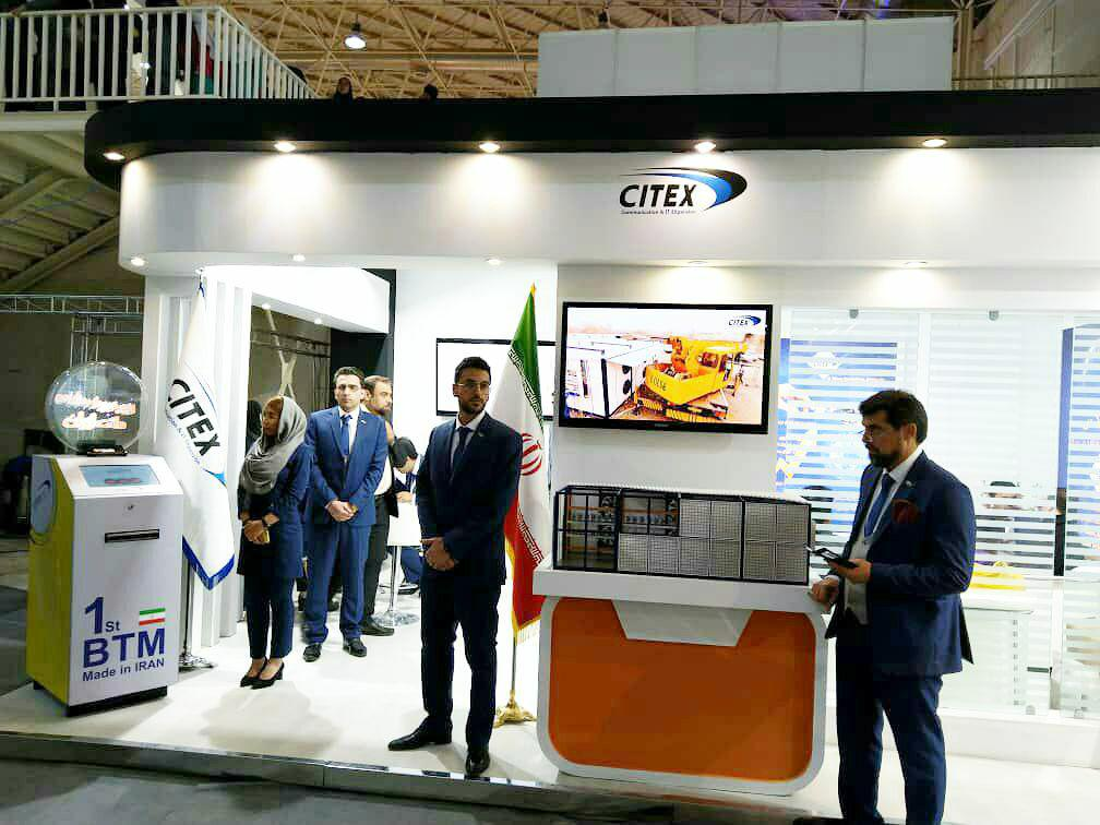 citex first btc btm - رونمایی از خودپرداز بیت کوین در نمایشگاه بینالمللی تهران