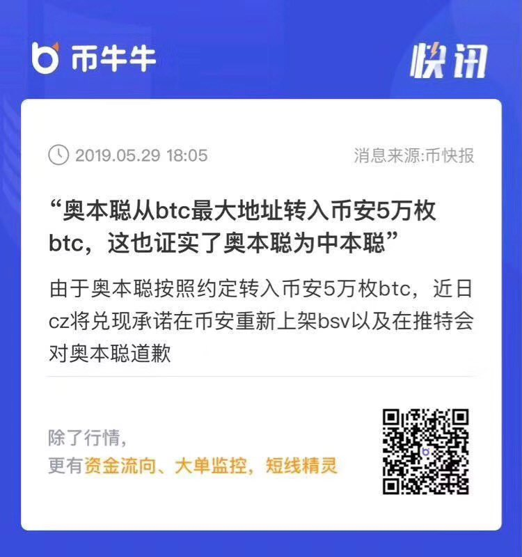 chinese outlet fake news - دو برابر شدن قیمت بیت کوین SV