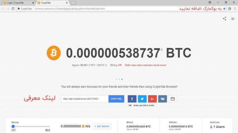 Untitسled 3 1024x578 e1564671681634 - کسب درآمد از کریپتوتب (cryptotab)