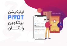 تصویر از آموزش اپلیکیشن Pivot