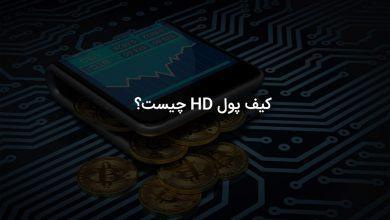 تصویر از کیف پول HD چیست؟