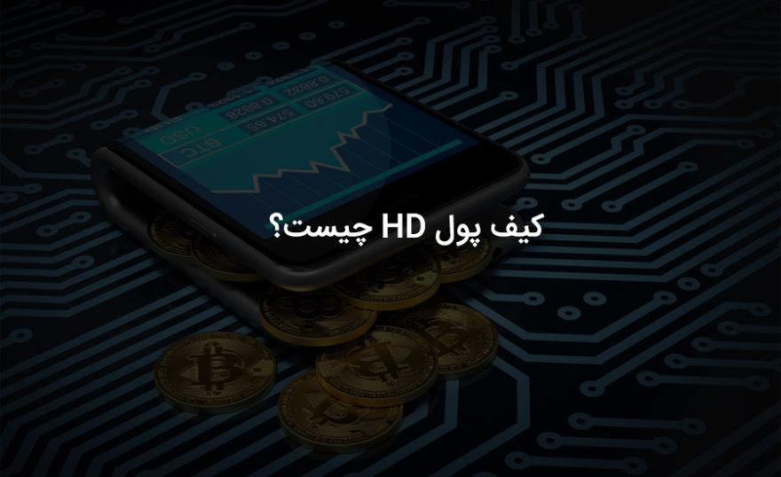 HD-wallet