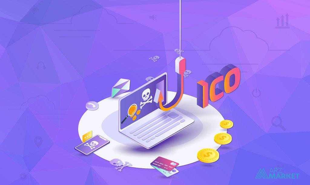 کلاهبرداری در ICO