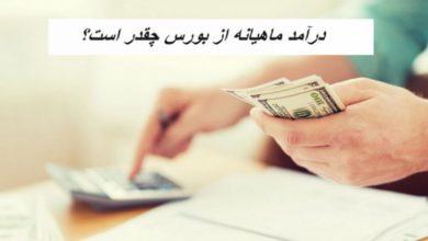 تصویر از درآمد ماهیانه از بورس چقدر است؟