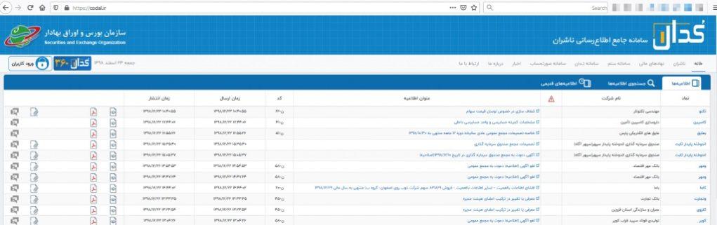 صفحه اصلی سایت کدال