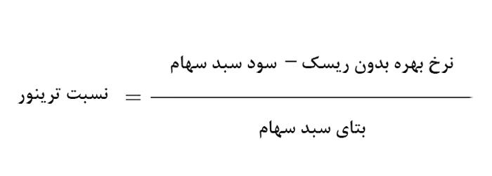 محاسبه نسبت ترینور